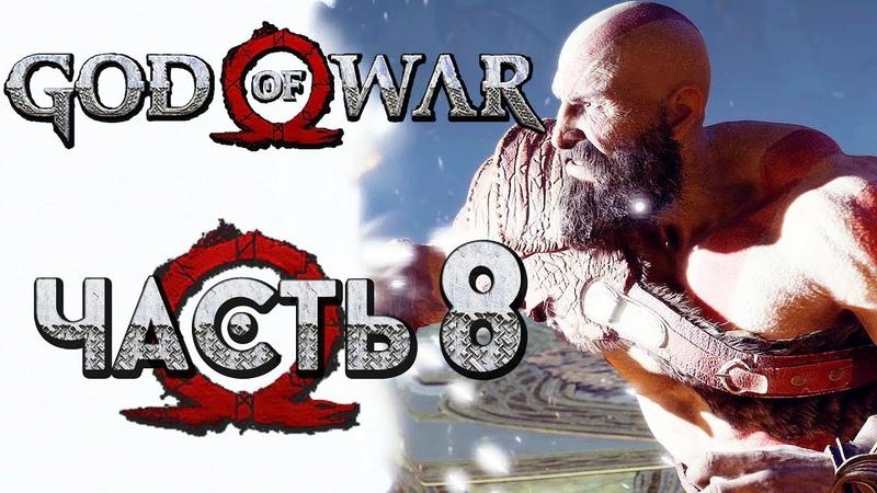 Прохождение GOD OF WAR 4 [2018] ч.8 » Freewka.com - Смотреть онлайн в хорощем качестве
