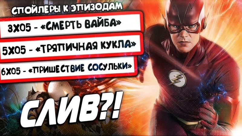 ОГРОМНЫЕ СПОЙЛЕРЫ К ПЯТОМУ СЕЗОНУ ФЛЭША НОВОСТИ The Flash
