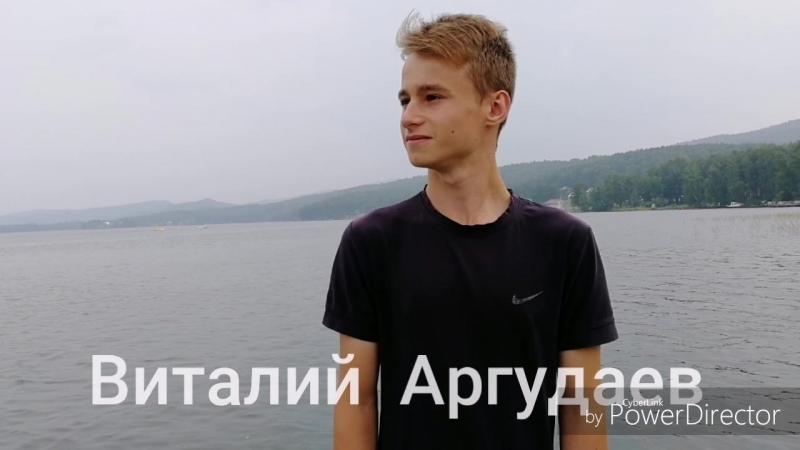Аргудаев Виталий