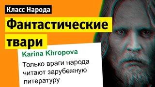 Одноклассники против фильма Фантастические твари: Преступления Грин-де-Вальда | Класс народа
