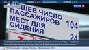 Новости на Россия 24 • Сахалин получит более 100 современных автобусов