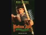 Робин Гуд Мужчины в трико (Robin Hood Men in Tights) Франция, США 1993