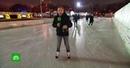 «Фабрика счастливых людей» корреспондент НТВ опробовал огромный каток в парке Горького
