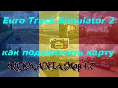 Euro Truck Simulator 2 1.33 как подключить карту ROMANIA Map версия 1.7