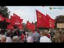 Митинг КПРФ 22 сентября