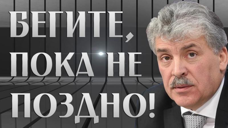 ПУТИН ГОТОВ К ВОЙНЕ! Павел Грудинин новое последнее 2018