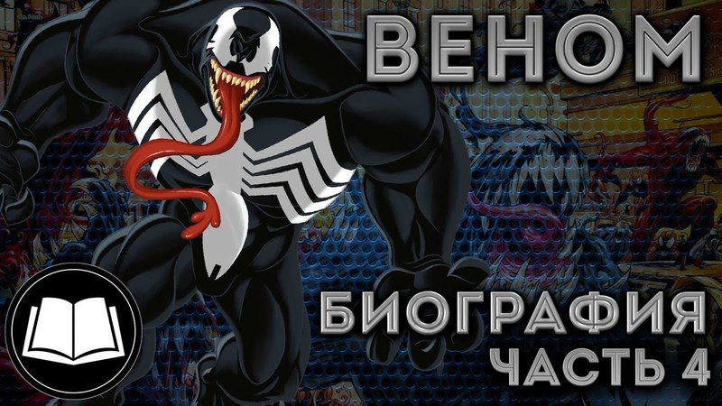 Симбиоты Веном/Venom Биография Часть 4.