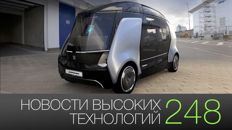 Новости высоких технологий 248: беспилотный КАМАЗ и робот бариста