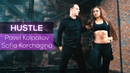 [Hustle] «Read All About It» Pavel Kolpakov Sofia Korchagina @ dance studio Ipanema