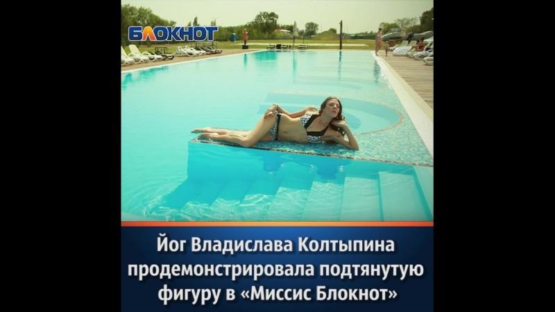 Вегетарианка и йог Владислава Колтыпина продемонстрировала подтянутую фигуру в конкурсе «Миссис Блокнот»