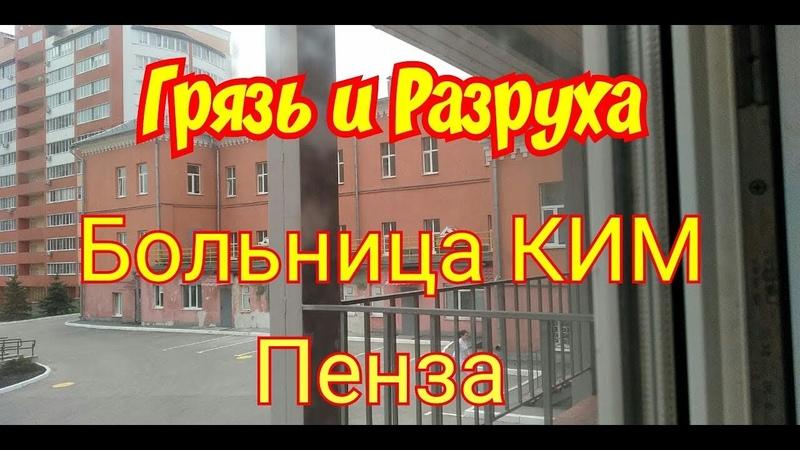 ГРЯЗЬ и РАЗРУХА в больнице КИМ/Обзор на стационар/Условия для пациентов/Пенза ул.Куйбышева 33А
