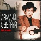 Аркадий Северный альбом Две гитары