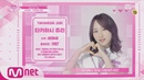 PRODUCE48 48스페셜 AKB48 타카하시 쥬리 l 당신의 소녀에게 투표하세요 180810 EP 9