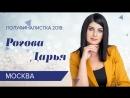 Рогова Дарья - полуфиналистка «Мисс Офис-2018» г. Москва