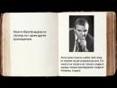 Буктрейлер повести Юрия Бондарева «Батальоны просят огня»