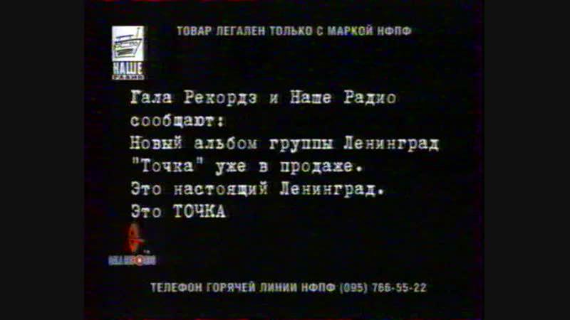 Реклама (М1, 21 декабря 2002) Gala Records и Наше Радио (3)