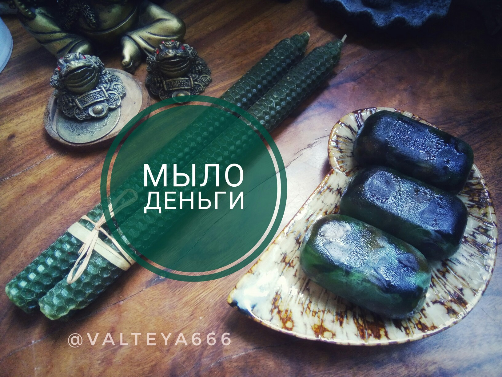 очарование - Программное мыло ручной работы от Елены Руденко - Страница 2 W8z-a-S7W5s
