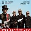 Концерт группы Пикник в Алматы