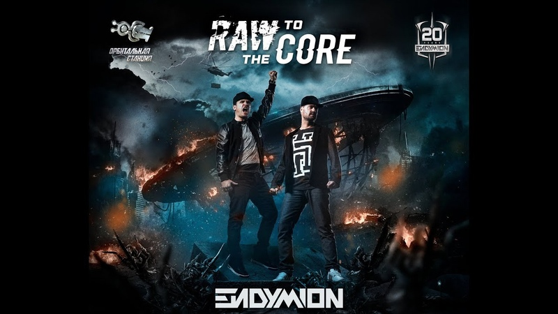 6 октября RAW TO THE CORE ENDYMION NL