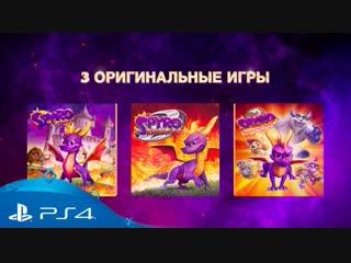 Spyro | релизный трейлер | ps4