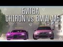 Bulkin БИТВА! BUGATTI CHIRON vs BMW M5 E60! (CRMP GTA-RP)
