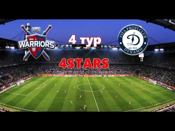 FIFA 18 | Profi Club | 4Stars | 102 сезон | ПЛ | Warriors - Dynamo | 4 тур