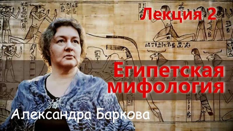 Александра Баркова. Египетская Миф. Лекция 2