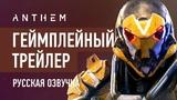 Геймплейный трейлер Anthem с EA Play на русском