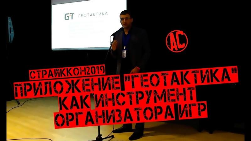 Приложение Геотактика как инструмент организатора игр - СТРАЙККОН2019