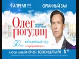 Олег ПОГУДИН в Набережных Челнах !