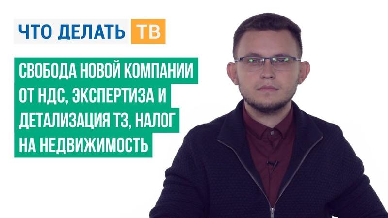 Свобода новой компании от НДС экспертиза и детализация ТЗ налог на недвижимость