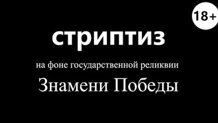 Стриптиз в ретро-баре ЧапаевЪ под Знаменем Победы в ночном Саратове (18)