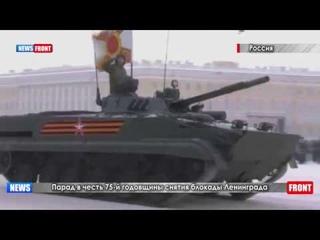 Танки едут по Петербургу: парад в честь 75-й годовщины снятия блокады Ленинграда