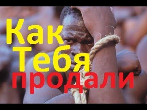Тщательно скрытая история...часть 23 Налоги и сборы официально торгуют людьми