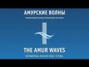 Амурские волны 2018
