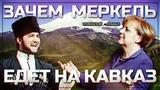Зачем Меркель едет на Кавказ (Роман Романов)