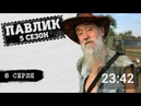 ПАВЛИК 5 сезон 8 серия HD 720p