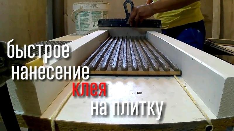 самый лёгкий способ нанесения клея на плитку