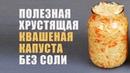 Полезная хрустящая квашеная капуста без соли. Самый простой рецепт