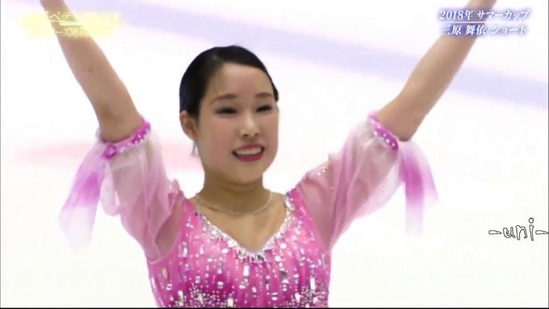 Mai Mihara - SP - Gensan Summer Cup 2018 - 三原舞依 - げんさんサマーカップ