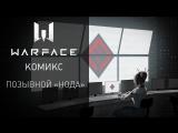 Комикс Warface — Позывной «Нода»