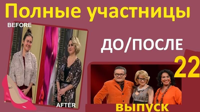 Модный приговор для полных женщин. До и После./BeforeAfter 22