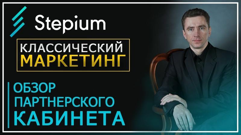 Stepium ♦ Классический маркетинг - кабинет партнера, обзор от лидера Stepium