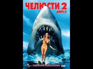 Челюсти 2 Jaws 2 1978г