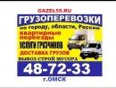 Грузоперевозки грузовое такси город Омск Gazel55 грузчики переезды газель