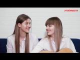 Мот - Соло (cover by Катя Рише ft. Маша Ришковая),красивые милые девушки сёстры классно спели кавер,красивый голос,поёмвсети