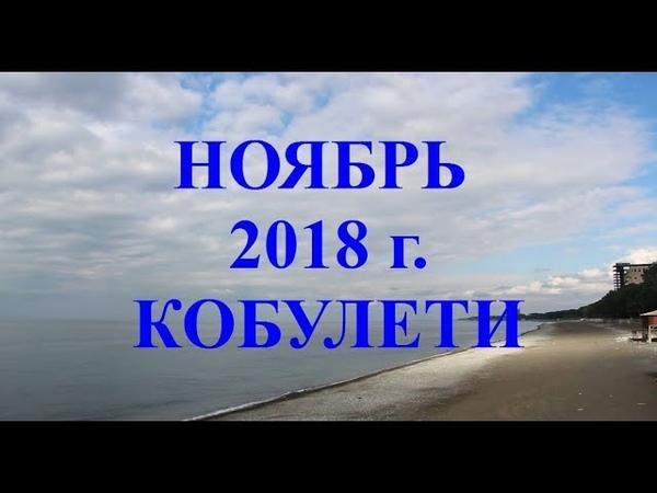 Ноябрь 2018 г Кобулети ქობულეთი Аджария Грузия