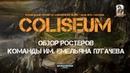Обзор ростеров команды им Емельяна Пугачева Coliseum Winter 2к19 Трибунал
