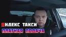 Новая функция Яндекс такси. Платная подача