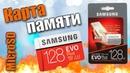 Samsung Evo Plus на 128 Gb - Class10, U3, обзор и тест лучшей MicroSD карты памяти из Китая 4K